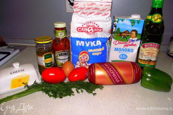 Для начала подготовим все ингредиенты.