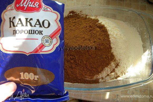 Просеять какао, разрыхлитель и соду.