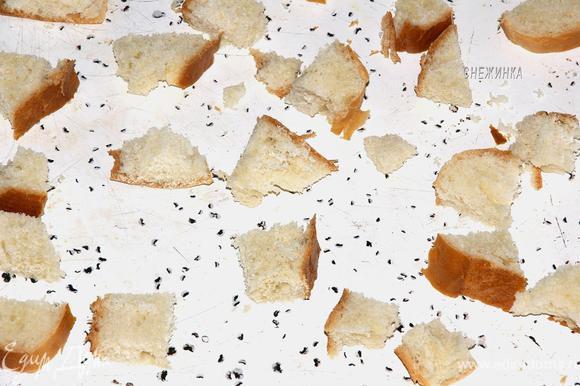 Подаем с сухариками. Для этого белый хлеб нарезаем кубиками. Духовку разогреваем до 230С. Хлеб раскладываем на противне и ставим в разогретую духовку, выключив ее. Через 10 минут достаем противень и даем сухарикам остыть.
