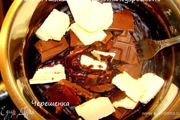 Снять с плиты, добавить поломанный на кусочки шоколад и порезанное на кубики сливочное масло… Все перемешиваем до тех пор, пока масло и шоколад полностью не растворятся…