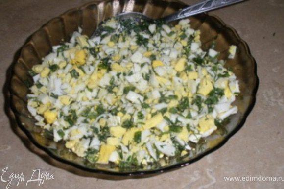 Подготовить начинку:Яйца и зеленый лук мелко порезать, все перемешать.