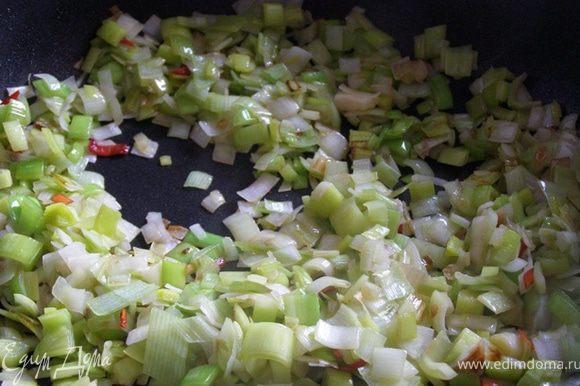 Перец чили очистим от семян, мелко порежем, обжарим на масле, добавим мелко нарезанный лук-порей. Обжариваем лук до мягкости