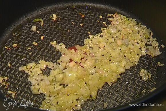 Разогреть в сковороде 1 ст. ложку сливочного и 1 ст. ложку оливкового масла и обжарить лук до прозрачности.