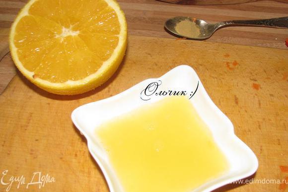 Выжимаем сок половины апельсина.