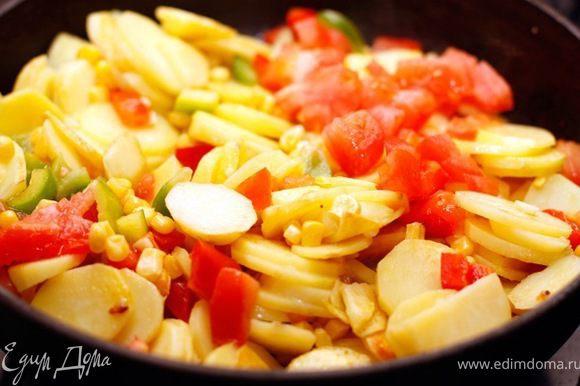 Еще через 5 минут добавьте нарезанные кубиками помидоры и кукурузу.