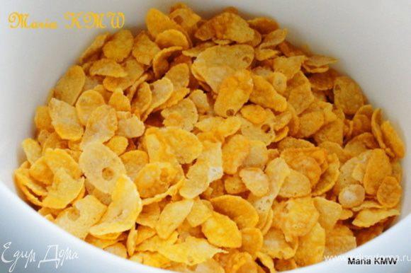 Оставшиеся 75 грамм кукурузных хлопьев, слегка измельчив, смешаем с орехами, абрикосом, клюквой.