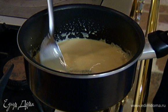 Соединить в небольшой кастрюле 60 мл сливок с 2 ст. ложками коричневого сахара и прогревать, пока сахар не растворится, затем снять с огня.
