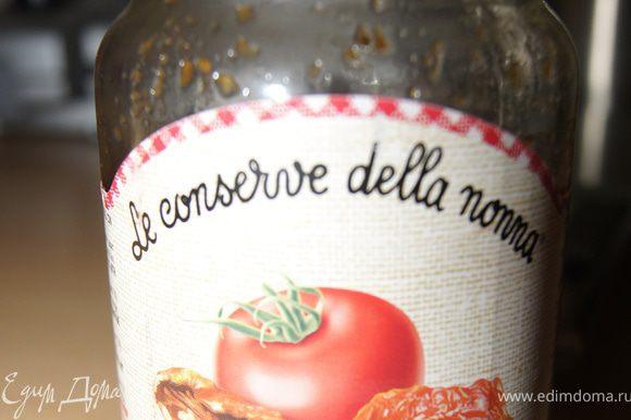 Вот такие вяленые томаты я использовала. Чем больше томатов добавить - тем сочнее будут пирожки.