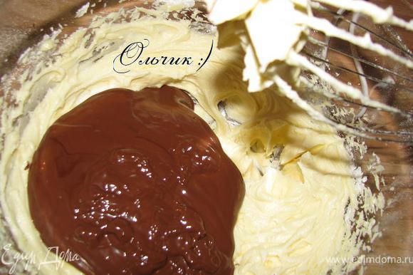 Аккуратно вводим в маслянную массу шоколад. Он у нас уже слегка подостыл. Перемешиваем.