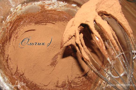 Вводим просеянное какао. Перемешиваем.
