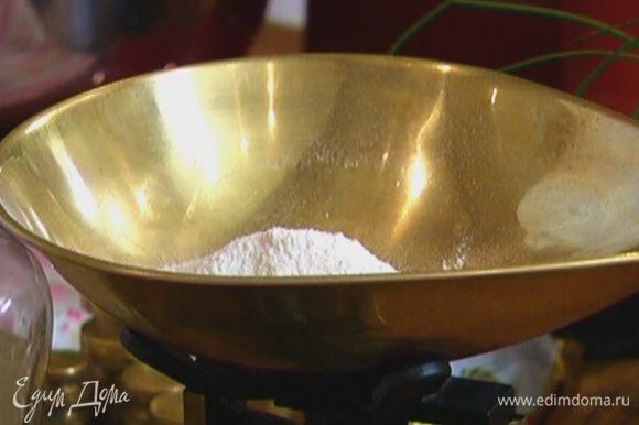 Муку перемешать с солью.