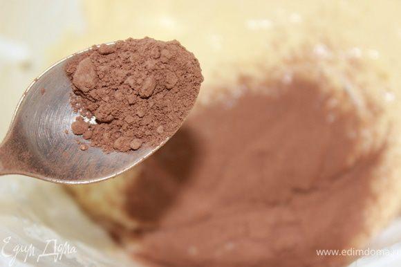 Отделить от теста 1/3 и подмешать в него какао и шоколад.