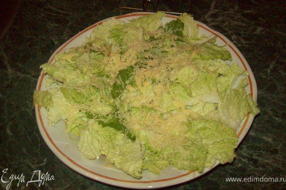 Салат Ромен моем. Замачиваем в холодной воде на час, чтобы в салате листья хрустели. Далее высушиваем листья полотенцем и рвем (именно рвем) листья в миску.Пармезан натираем на мелкой терке.Выкладываем салат на тарелку,затем варёную курицу,пармезан,(я ещё добавила сыр нарезаный кубиками)сухарики,сверху помыпаем сыром,и соусом!збрызуть соком лимона.