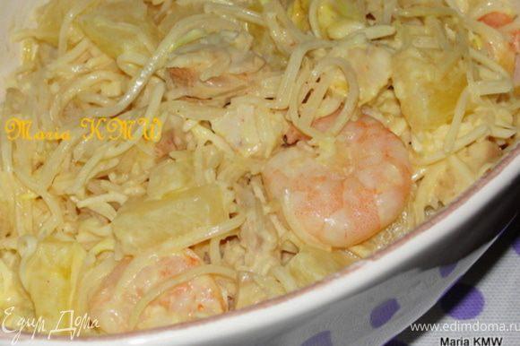 Смешать мелко порезанные ананасы, грудку, креветки, сыр, рубленный чеснок. Приправить соусом из йогурта, майонеза, лимонного сока, перца и соли. Приятного аппетита!