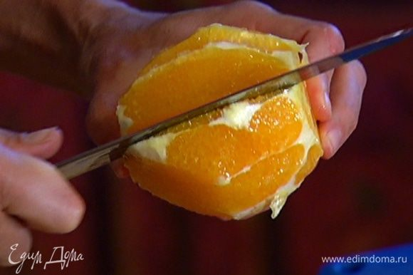 Апельсины почистить, а затем удалить перепонки, вырезав мякоть и сохранив выделившийся при этом сок.
