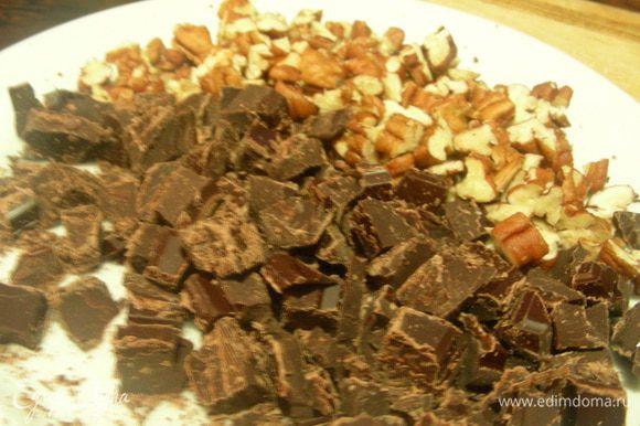 Шоколад и орехи рубим. Думаю, лучше не очень мелко, чтобы кусочки чувствовались.