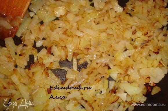 Подготовленную луковицу режем кубиком (не очень мелко) и обжариваем на 1 ст.л. оливкового масла.