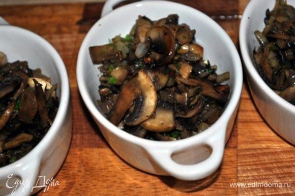 Лук почистить и мелко порубить. Грибы почистить/помыть и порезать пластинками. В сковороде нагреть масло, обжарить лук, добавить грибы и жарить, пока из грибов не испарится вода, затем посолить, поперчить, добавить зелень. Выложить грибы в порционные формочки,