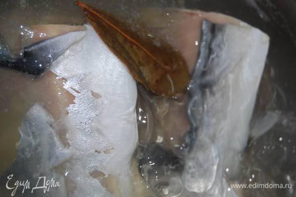Рыбу сварим в подсоленной воде,добавим во время варки перец горошком и лавровый лист.