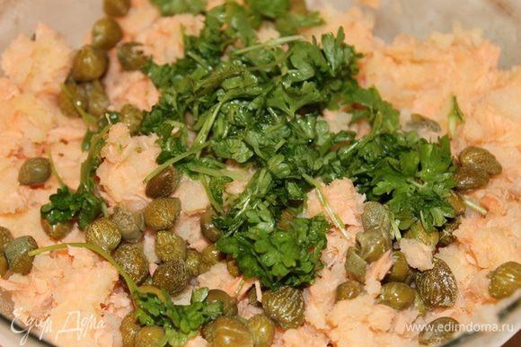 К картофелю и рыбе добавить каперсы, пучок петрушки, мелко порезанной, слегка посолить, поперчить по вкусу. Не забывайте, что каперсы тоже весьма соленые!