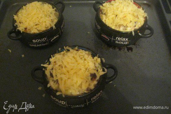 Горшочки поставить в холодную духовку на 1 час при температуре 180 градусов после переставить на температуру 150 градусов и еще на 1.5часа посыпать сыром и еще минут на 10