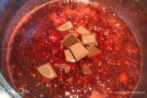Шоколад разломать (можно использовать любой черный, молочный или белый) и добавить к малине...