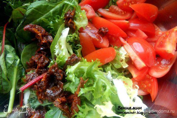 В миске соединить салат, нарезанные помидоры и вяленые томаты. Заправить смесью масла и уксуса.