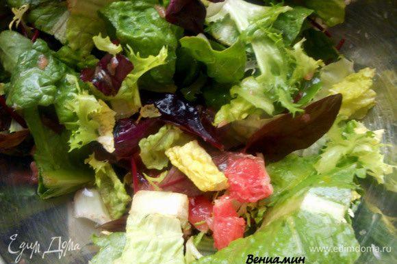 В миску выложить салат и очищенный от пленок и нарезанный на сегменты грейпфрут.