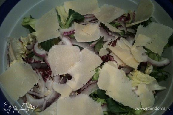 С помощью овощечистки нарезать Пармезан тонкими слайсами и добавить к салату...
