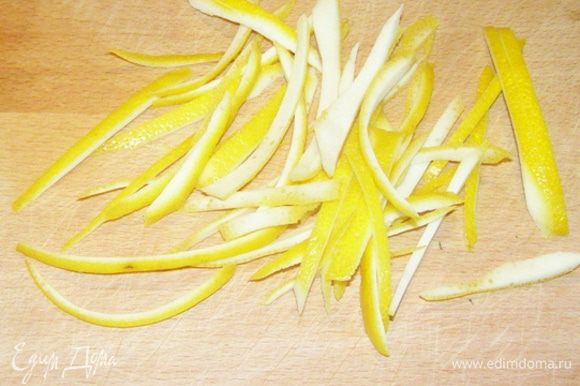 С лимона тонко срезать кожуру. Нарезать тонкой соломкой