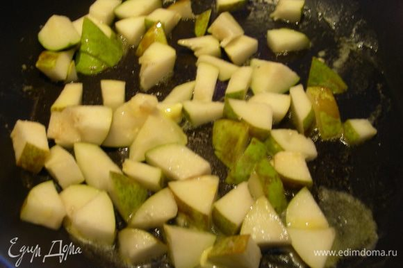 Разогреваем сливочное масло и карамелизируем грушу минут 5, осторожно помешивая.