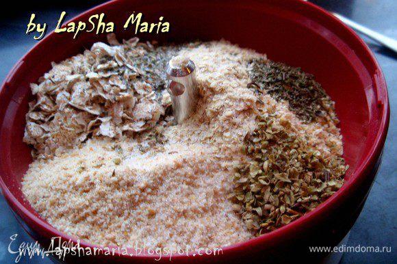 А пока займемся подготовкой пряной панировки. В миску для блендера, или кофемолку (на крайний случай в ступку) положим хлопья, сухари, отруби, травы и соль.