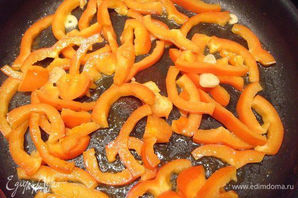 Перец порезать полосками и обжарить на небольшом количестве сливочного масла. Добавить порезанный зубчик чеснока (для аромата). Посолить и поперчить.