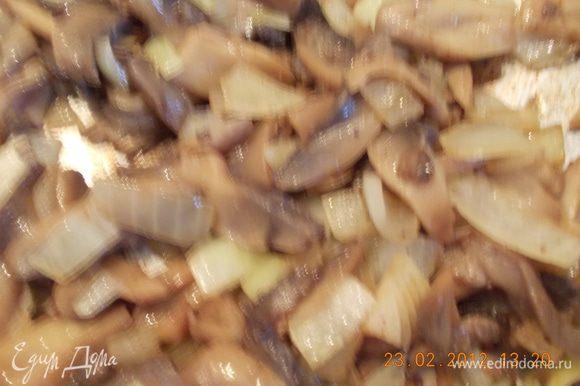 потом обжариваем грибы с луком
