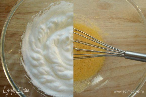 Яйца разделить на белки и желтки.Желтки взбить с оставшимся сахаром,белки взбить в крепкую пену с щепоткой соли.
