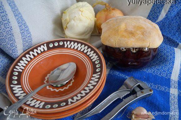 и подать борщ в горшочке на стол, снова покрыв тестом (хлебом).