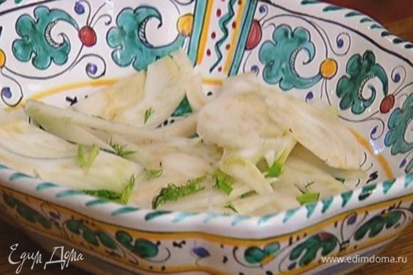 Фенхель нарезать тонкими дольками, верхние зеленые листочки срезать и сохранить.