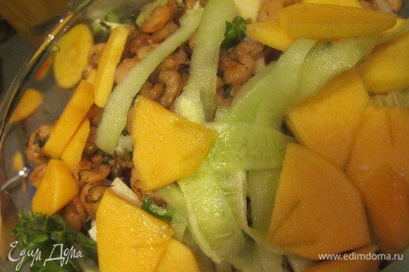 В большой миске смешать салатный микс, нарезанную и очищенную от кожуры хурму, нарезанный тоненькими полосками огурец, креветки и пармезан.