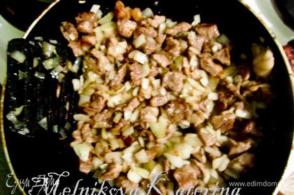 Нарезать небольшими кубиками лук и добавить к мясу. Жарить 5-7 минут.