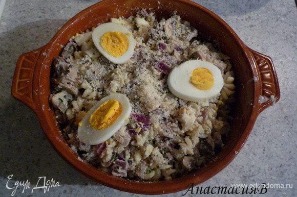 Выложить макароны, грибной соус, рубленые яйца, 75г сыра в смазанную маслом форму для запекания. Сверху выложить оставшиеся яйца и сыр. Запечь 20 минут.