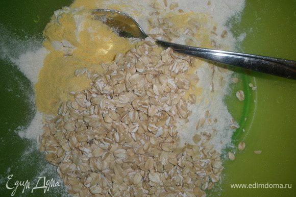 Смешать кукурузную и пшеничную муку с овсяными хлопьями, добавить к маслу.