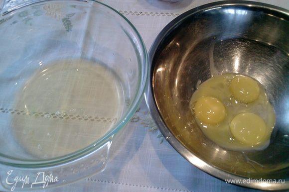Желтки в миску № 2 для части 2, а белки в миску № 3 для части 3.