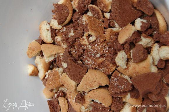 Печенье разламываем на небольшие кусочки.