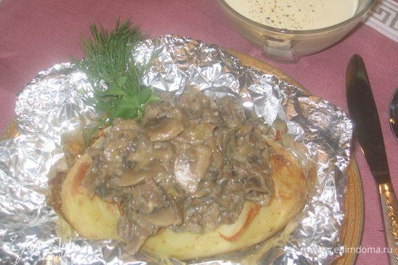 Формируем готовое блюдо: размять вилкой верхушку картофелины, положить во внутрь кусочек сливочного масла и посолить. Грибы выложить горкой сверху и полить сырным соусом, посыпать зеленью, либо добавить зелень в соус. Угощайтесь:-))