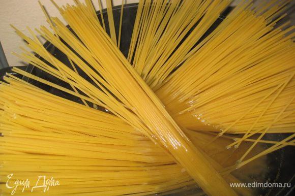В хорошо подсоленной воде отварить спагетти до состояния аль денте.