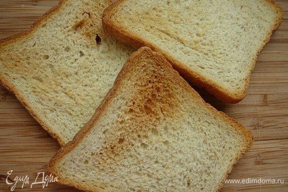 Духовку разогреть до 200градусов.Хлеб для тостов слегка сбрызнуть оливковым маслом и поставить в духовку на 10 минут.