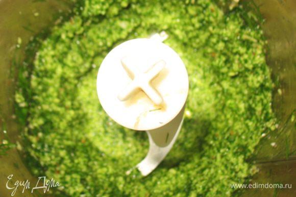 Из зелени, чеснока, сыра и орешков сделать пюре. Перемешать с оливковым маслом. (похоже на соус песто).