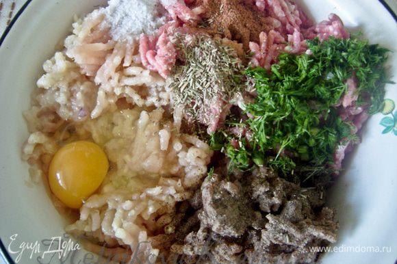 Мясо пропустить через мясорубку с луком и чесноком. Добавить к фаршу яйцо, укроп, соль, специи. Тщательно все перемешать.
