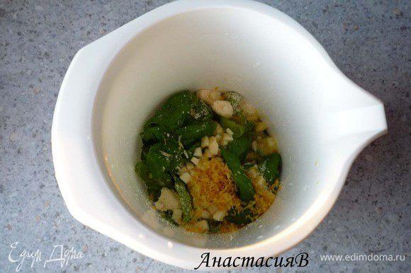 Выложить травы, пармезан, чеснок, 6ст.л. оливкового масла, лимонную цедру и сок в емкость для взбивания.