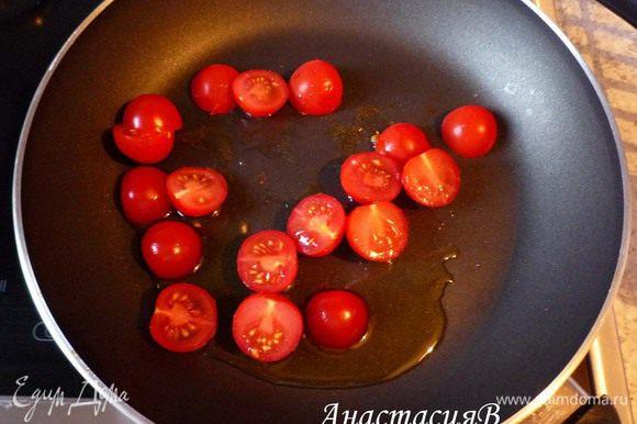 Томаты-черри промыть и разрезать на половинки. Обжарить в оставшемся оливковом масле в течение 3-х минут.